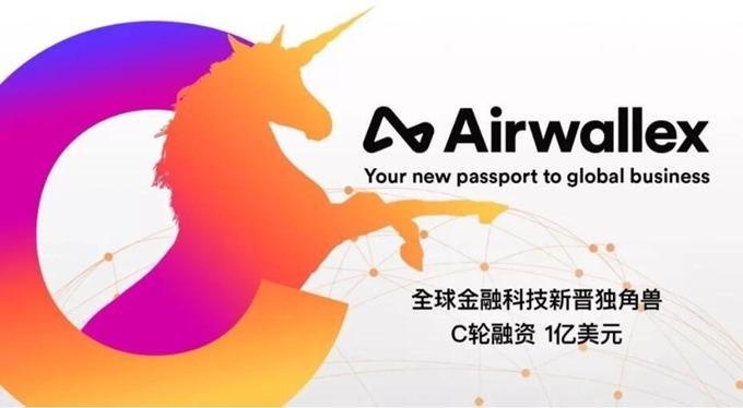 Airwallex空中云汇:打造跨境支付新生态