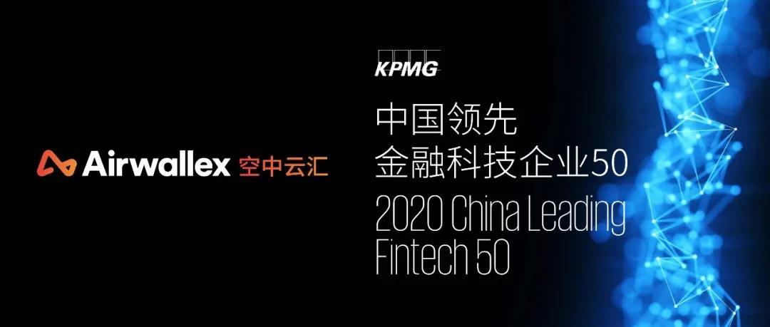 Airwallex空中云汇获选2020年毕马威中国领先金融科技企业50强!
