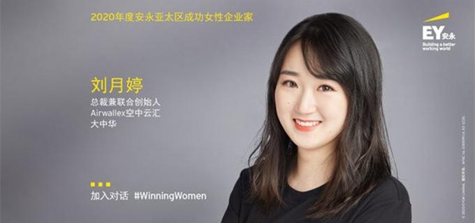 Airwallex空中云汇总裁刘月婷获选2020安永亚太区成功女性企业家